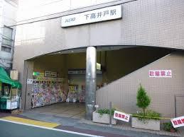 京王線下高井戸駅