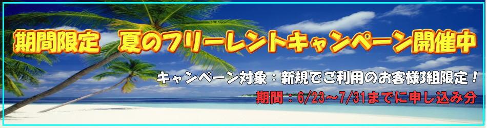夏のフリーレントキャンペーン