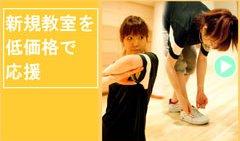 ダンス教室開講を低価格で実現!のイメージ