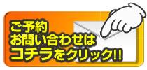 高円寺 レンタルスタジオ お問い合わせ