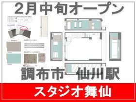 調布市 京王線 仙川駅に新しいスタジオがOPENします!